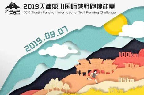 2019天津盘山国际越野跑挑战