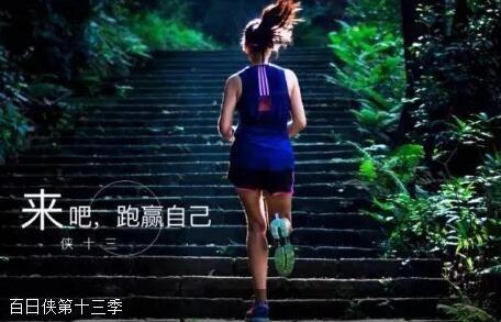 """百日侠第13季—""""侠13""""报名"""
