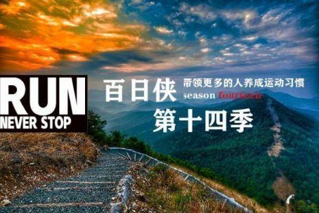 """百日侠第十四季—""""侠14""""开启"""